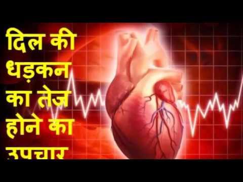 दिल की धड़कन का तेज होने का उपचार Home remedies for Heart palpitation