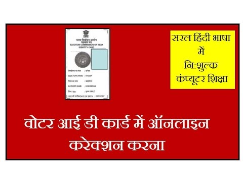 Online Correction in Voter ID Card in Hindi, Voter ID Card me Online Correction Karna.