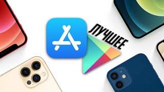 Тебе понравятся эти приложения! 10 полезных программ для iOS и Android (+ССЫЛКИ)   №29 ProTech