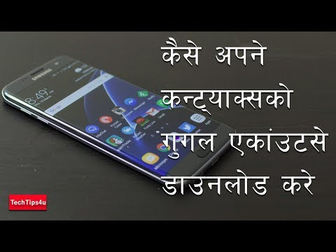 How to import contacts from gmail / google account to android | Hindi Urdu Tutorial |