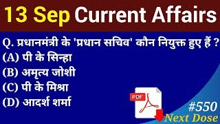 Next Dose #550 | 13 September 2019 Current Affairs | Daily Current Affairs | Current Affair In Hindi