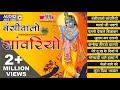 New Krishna Songs 2018 Bansiwalo Sawariyo Audio Jukebox HD Krishna Janmashtami Bhajans mp3