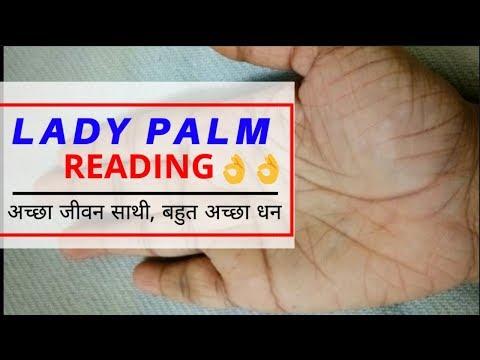 अच्छा जीवन साथी, बहुत अच्छा धन. Female hand reading in hindi.