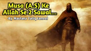 Hazrat Musa (A.S) ke Allah se 2 Sawal | Amazing Short Bayan by Maulana Tariq Jameel.
