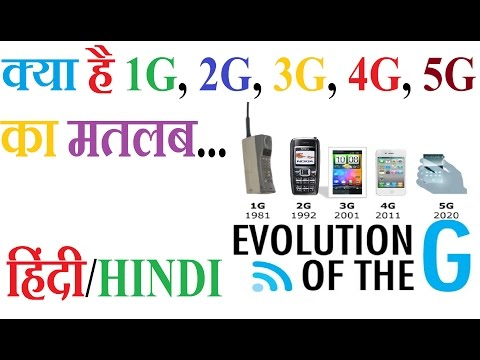 Difference Between 1G 2G 3G 4G 5G mobile technology