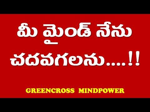 mind power videos| మీ మైండ్ నేను చదవగలను| I can read your mind| telugu puzzles|