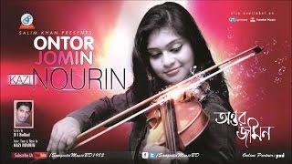 Kazi Nourin - Ontor Jomin