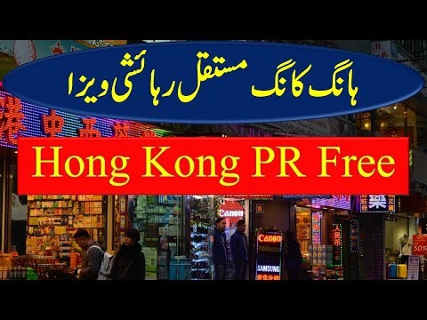 how to apply Hong kong permanent residence visa/ hong kong nationality in urdu and hindi.