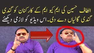 Altaf Hussain Full Galiyaan On His Haters
