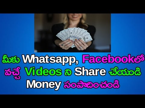 Share Video Clips In Social Media And Earn Money From Home Easily | Telugu Tech Trends