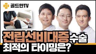【비정상토크】 전립선비대증 수술, 최적의 타이밍은 언제일까? (feat. 미루면 안되는 이유)