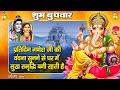 बुधवार भक्ति - श्री गणेश चालीसा I Nonstop Ganesh Bhajan : Shree Ganesh Chalisa I New Ganesh Bhajan