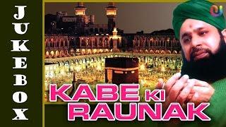 Kabe Ki Rounak - رمضان 2017 - Owais Raza Qadri Naat | Ramzan Naat 2017 New | Urdu Naat