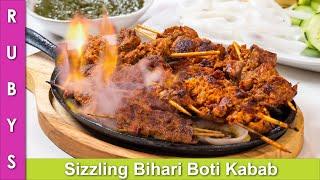 Sizzling Superhit Bihari Kabab Boti & Chutney Recipe with Surprise Ending in Urdu Hindi - RKK