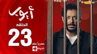 مسلسل أيوب بطولة مصطفى شعبان – الحلقة الثالثة والعشرون (٢٣)   (Ayoub Series ( EP 23