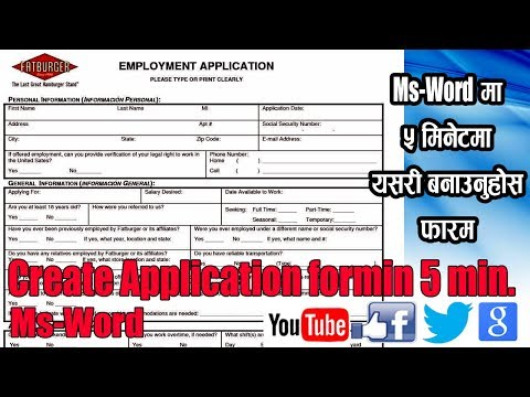 How to create an application form in Ms-word? Ms-Word - Create Form (Office 2007/2010/2013/2016)