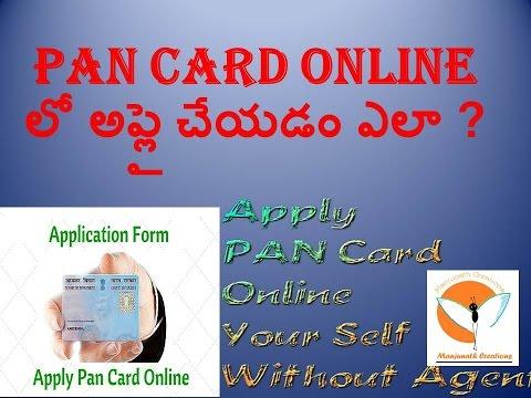 How To Apply For PAN CARD Online In INDIA IN Telugu 2017 [Aadar EKYC System] ||Manjunath Creations||