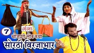 सोरठी बिर्जाभार (भाग-7) | Bhojpuri Nautanki | Bhojpuri Lokkatha | Nautanki Nach Programme