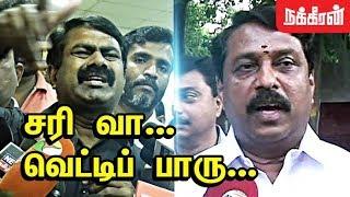 தலைய வெட்ட இது கசாப்பு கடையா ? Aandal Issue | 10 crore to cut Vairamuthu