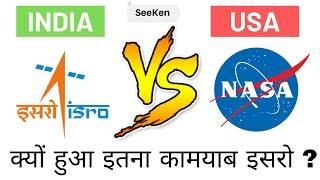 INDIA (ISRO) vs USA (NASA) TOP 10 ISRO FACTS इसरो और दुन्या   SeeKen