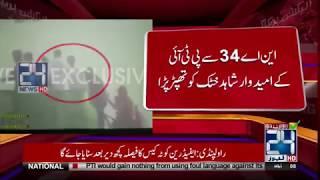 Imran Khan slap his own Candidate Party at Karak | 24 News HD