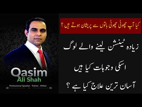 Signs and Symptoms of Depression | زیادہ ٹینشن کے بڑے نقصانات