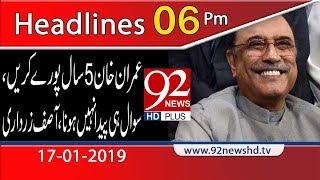 News Headlines | 6:00 PM | 17 January 2019 | 92NewsHD