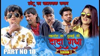 Khandesh ka DADA...Season 2 Part No 10  Chotu Dada Comedy Khandeshi Comedy 2020