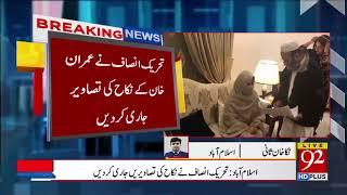 Chairman PTI Imran Khan committed his 3rd marriage - 18 February 2018 - 92NewsHDPlus