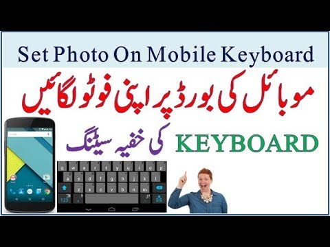 How To Set Background Photo On Your Mobile Keyboard Without Any Software |Urdu/Hindi|