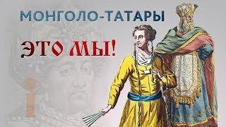 МОНГОЛО-ТАТАРЫ - ЭТО МЫ!!!