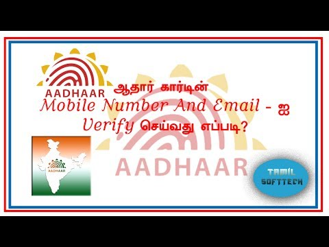 How To Verify Aadhaar Card Number, Email And Mobile Number In Online 2017-  Tamil Tutorial