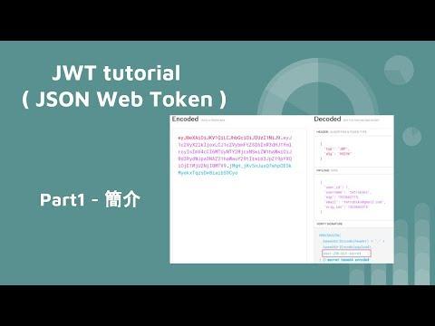 django-jwt-tutorial  (PART 1) - JWT (JSON Web Token )