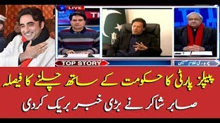 PPP to join PTI government, says Sabir Shakir
