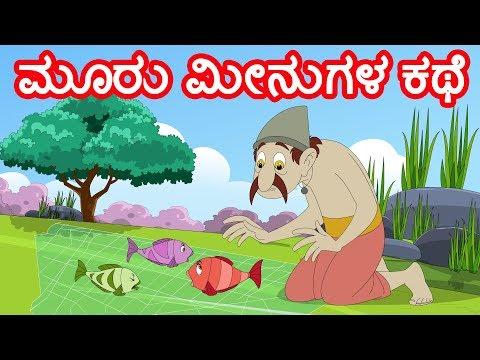 Xxx Mp4 ಮೂರು ಮೀನುಗಳ ಕಥೆ Kannada Fairy Tales Kannada Stories For Kids Kannada Moral Stories 3gp Sex