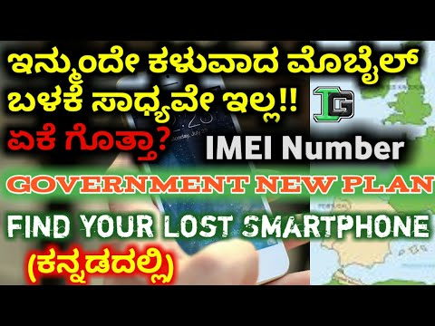 How to Find Your lost smartphone|How to Find IMEI Number of Lost & Stolen Mobile|How to Trace|Track