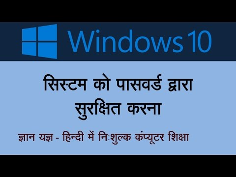 How to Protect PC with Password in Windows 10  in Hindi