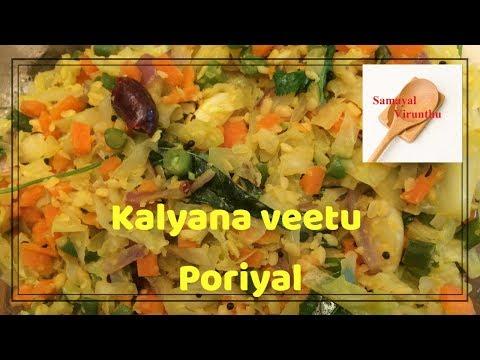 Kalyana veetu poriyal-கல்யாண பொறியல்-Cabbage Carrot Beans Poriyal