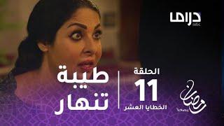 مسلسل الخطايا العشر - حلقة 11 - طيبة تنهار بعد علمها بإلغاء عرس ابنتها #رمضان_يجمعنا
