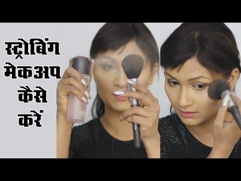 Strobing Makeup Tutorial (Hindi)