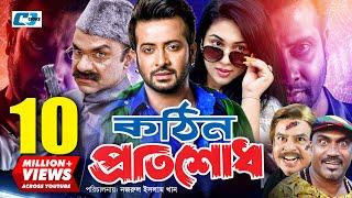 Kothin Protishodh   Bangla Full Movie   Shakib Khan   Apu Biswas   Misha Sawdagar   Aliraz