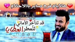 العيد | علي الدلفي | صفكات عيد الفطر المبارك 2020