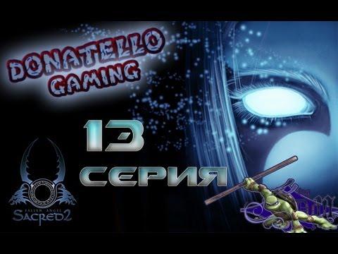 Let's Play Sacred 2 - 13 серия