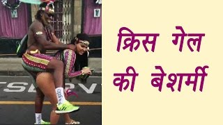 Chris Gayle posted vulgar video with girlfriend Natasha, creates controversy    वनइंडिया हिन्दी