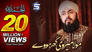 Moula mera ve ghar howe - Usman Ubaid Qadri New Track 2017 - Naat Album 2017 - Released by STUDIO 5.