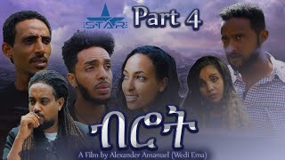 Star Entertainment New Eritrean Series 2019 - Brot Part 4 ብሮት 4ይ ክፋል By Alexander Amanuel (Wedi Ema)