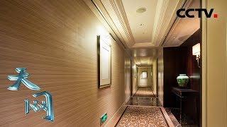 《天网》 8410室的访客:债务缠身宾馆女老板离奇失踪 全覆盖监控难觅女老板身影 20190123   Cctv社会与法