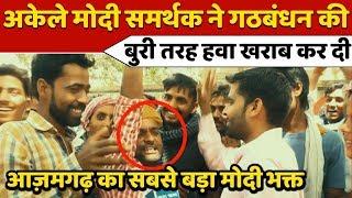 आज़मगढ़ में मिला मोदी का सबसे बड़ा समर्थक - अकेले गठबंधन की हवा खराब कर दी..!!