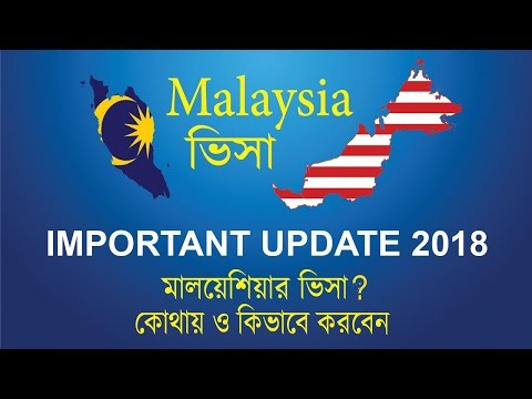 MALAYSIA VISA for BANGLADESH IMPORTANT UPDATE 2018