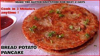 आलू ब्रेड का इतना टेस्टी आसान नाश्ता आप रोज बनाकर खायेगे सिर्फ ३ मिनट में तैयार| Aloo Bread Pancakes